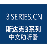 斯达克中文3系列助听器