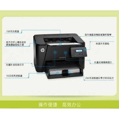 惠普(HP)LaserJet Pro M202dw激光雙面打印機