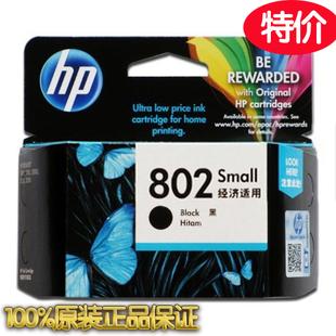 HP802黑色墨盒