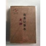 商务记事本25K 9105
