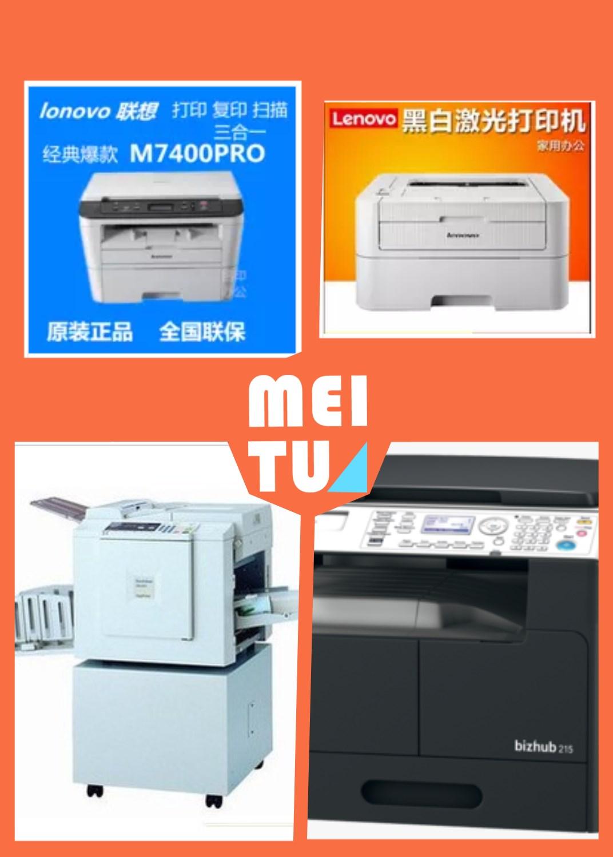 """打印机复印机 """"随便印"""" 不限量"""