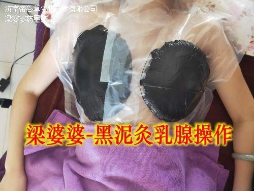 乳腺护理梁婆婆黑泥灸操作