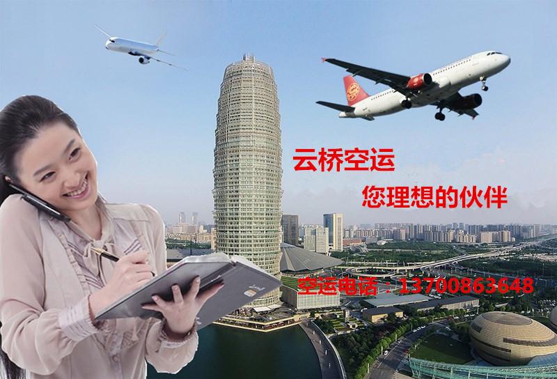 郑州机场货运