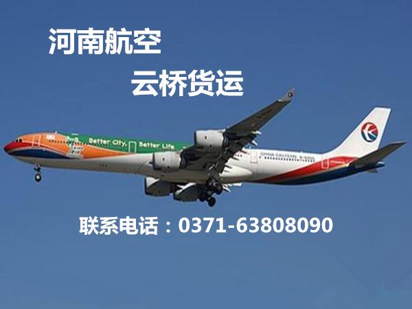 郑州机场—国内空运
