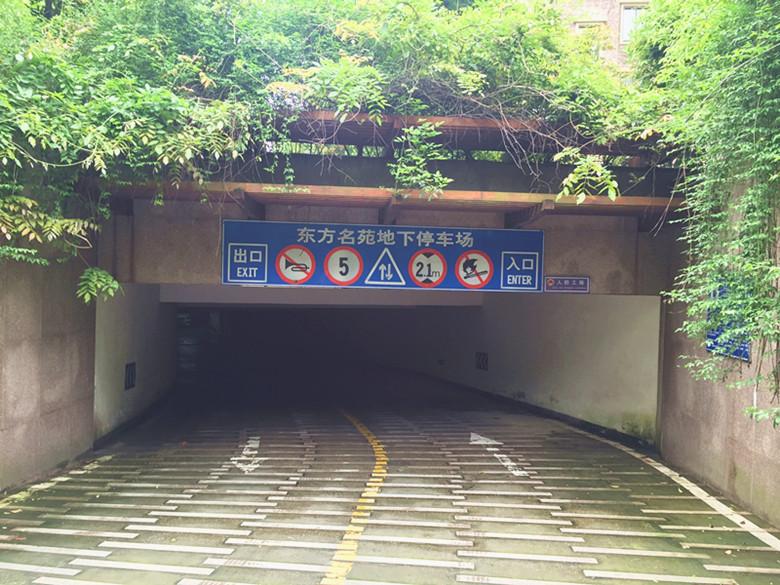 东方名苑车库LED日光灯改造工程