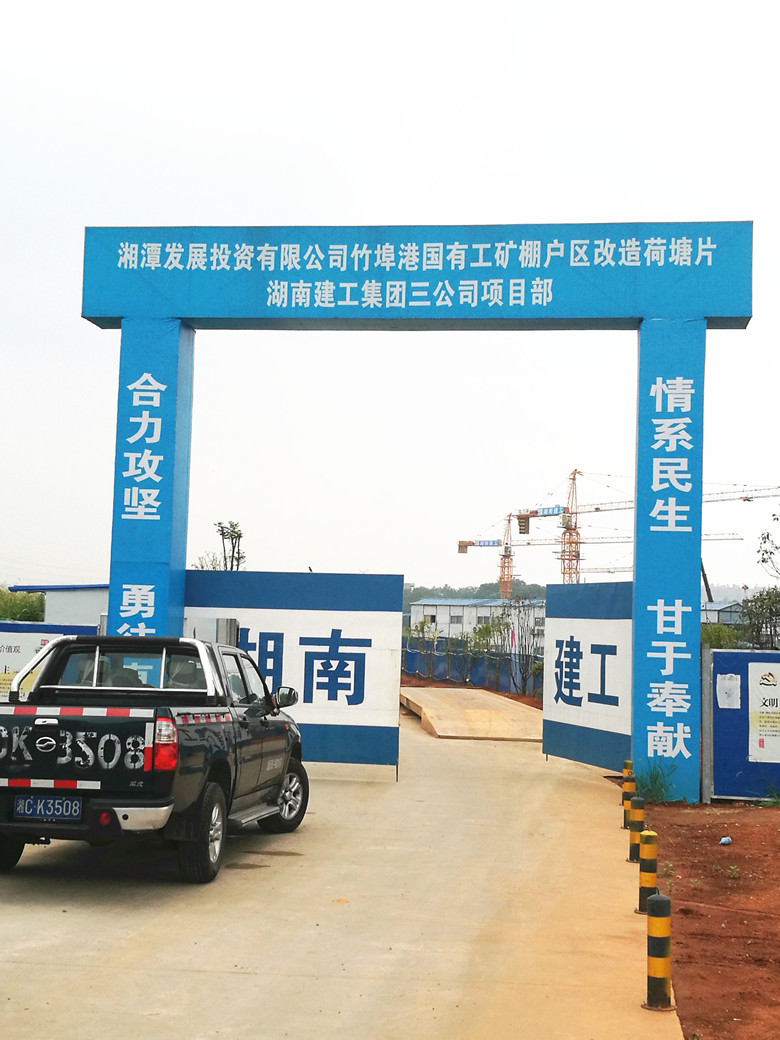 省建三公司LED塔吊灯项目