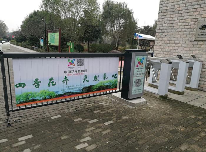 江苏某花园广告道闸和通道闸案例