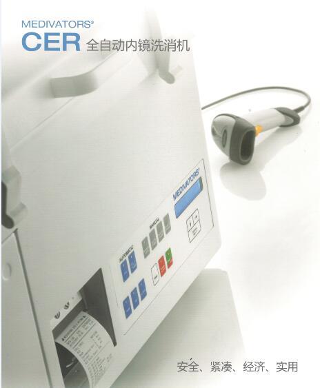 CER内镜洗消机