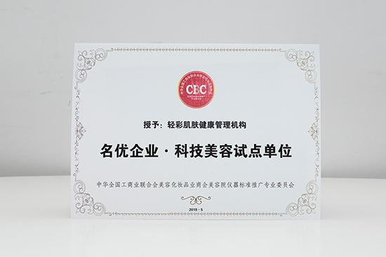 """泰醫源榮獲""""名優企業·科技美容試點單位"""""""