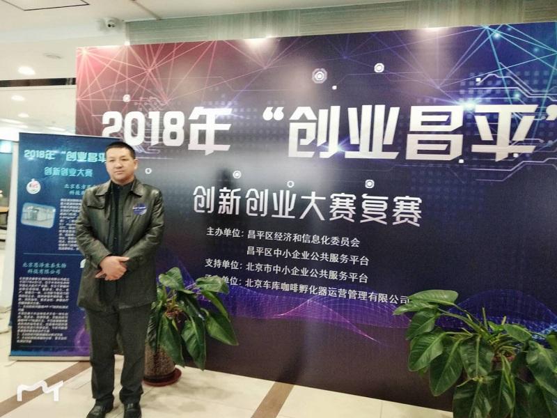 """公司荣获2018年""""创业昌平""""创新创业大赛三等奖"""
