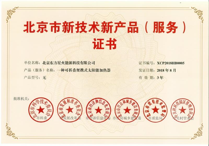 荣获<<一种可折叠便携式太阳能加热器>>新技术新产品(服务)证书