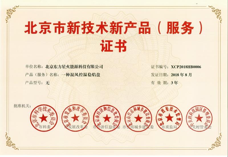 公司荣获<<一种混风控温稳焰盘>>新技术新产品(服务)证书