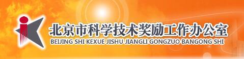 推荐北京市科学技术奖候选项目公示