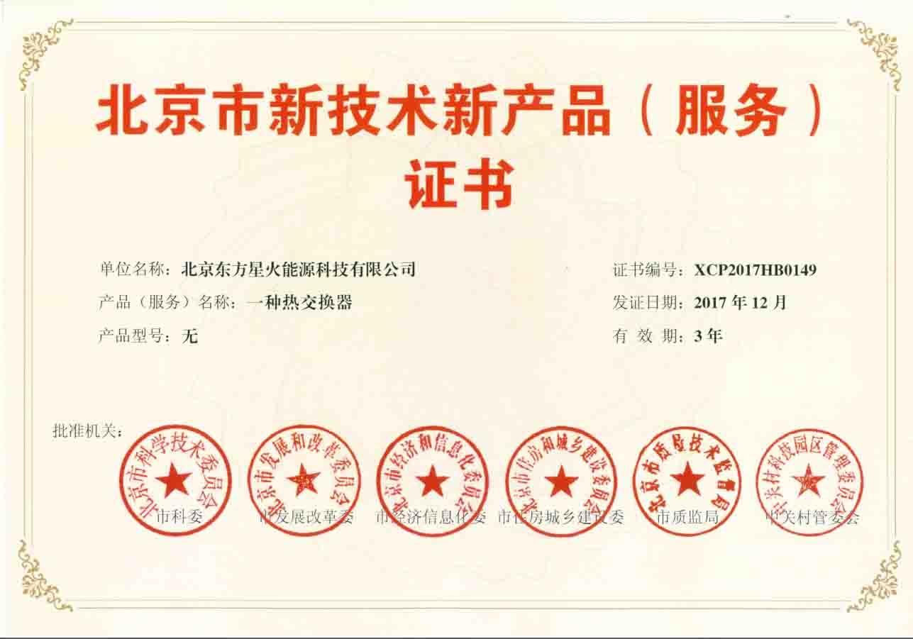 公司自主研发的新产品被认定为北京市新技术新产品(服务)