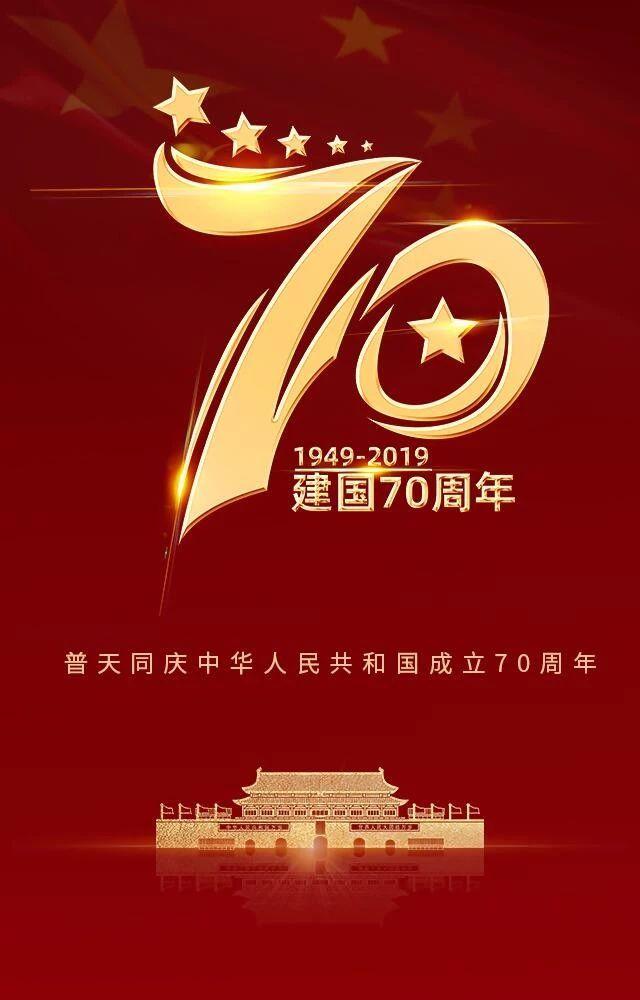 东方星火恭祝祖国70华诞