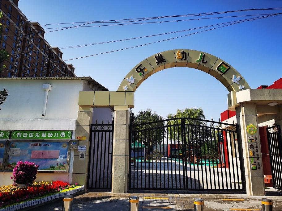 北京密云燃氣公司(小型集成移動式能源站)