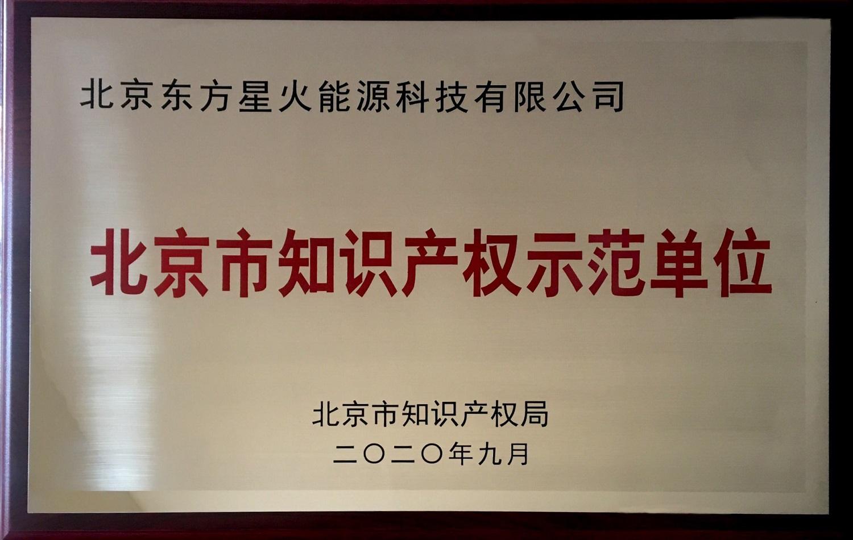 """東方星火被認定為""""北京市知識產權示范單位"""""""