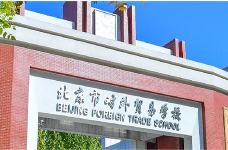 北京市商務委員會教育中心