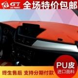 208元特惠GT 专用于启辰R50X R50 D50中控台仪表盘避光垫隔热垫防晒垫内饰PU