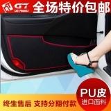 158元特惠GT 专用于比亚迪长安五菱吉利奇瑞中华汽车车门保护垫防踢垫PU皮