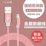 7元特惠价数据线品牌适用苹果iPhone5 6S/7 安卓手机尼龙充电线 1米金属