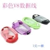 7元特惠价安卓数据线 microv8 V8口线充电线 数据线 手机数据线