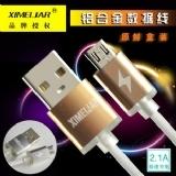 7元特惠价数据线批发高品质铝合金头Micro usb手机 安卓接口TPE材质2A电流