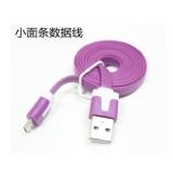 7元特惠价数据线安卓爱疯手机通用USB面条充电器线适用于三星note2华为小米另苹果6要13元