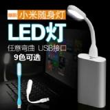 5元特惠价小米灯 USB灯 LED小台灯 LED随身灯 USB小夜灯 小米灯USB同款