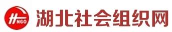 湖北社会组织网