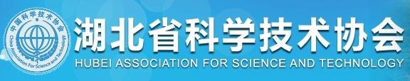 湖北省科学技术协会