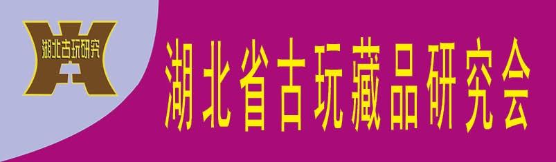 湖北省古玩藏品研究会