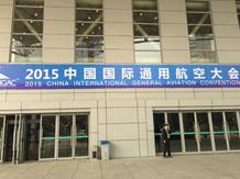 公司参加2015中国国际通用航空展会圆满成功