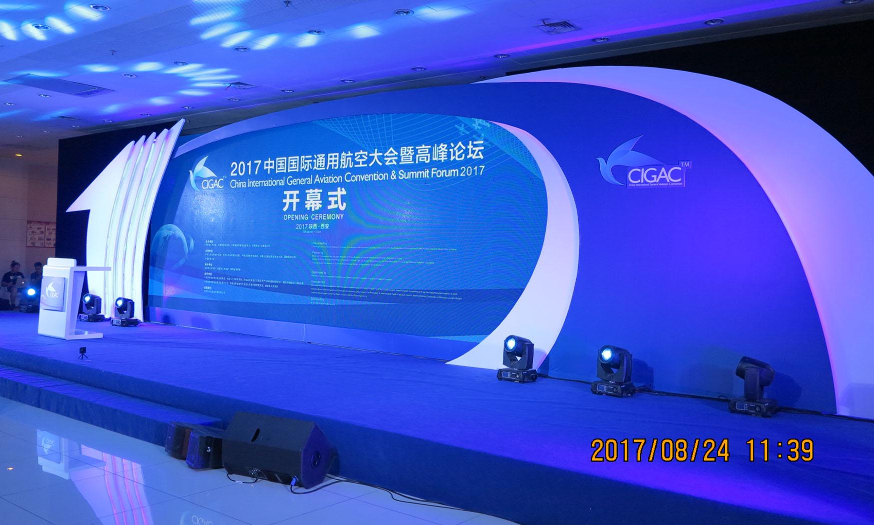 第五届中国国际通用航空大会参展工作顺利完成
