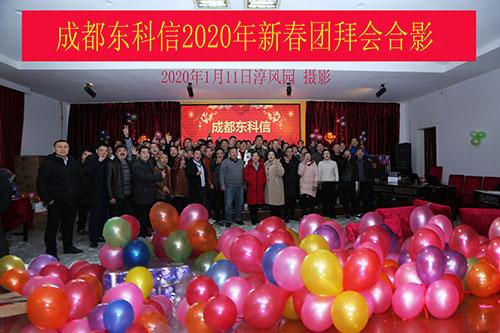 东科信2020年新春团拜会