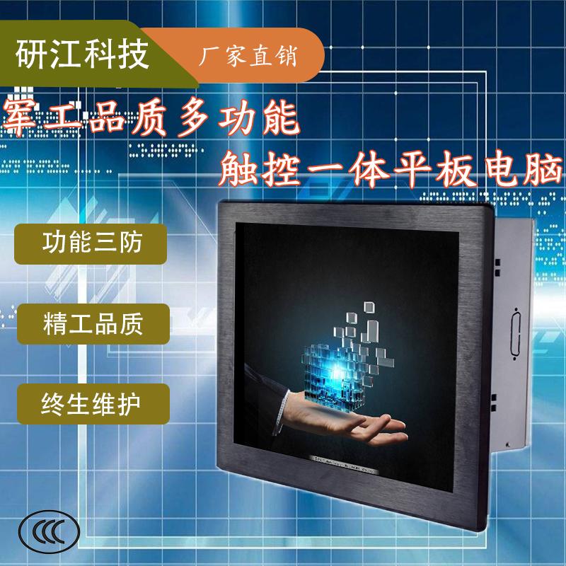 8寸自动化工控设备平板电脑