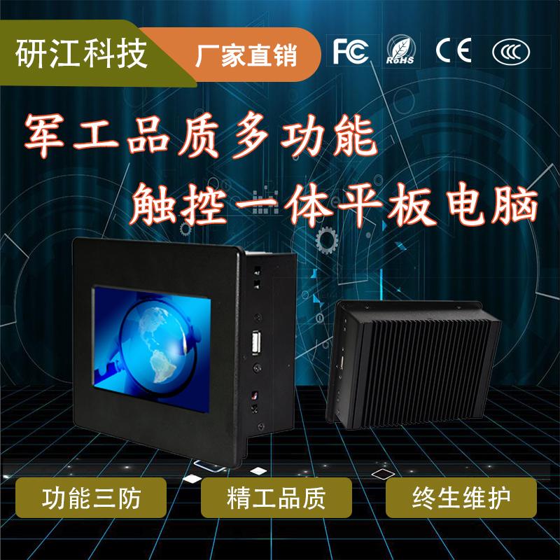 5寸无风扇工业平板电脑