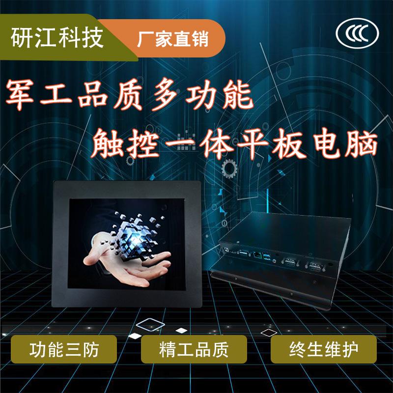 8寸无风扇工业平板电脑