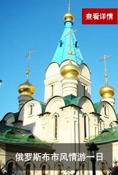 俄罗斯布市风情游一日