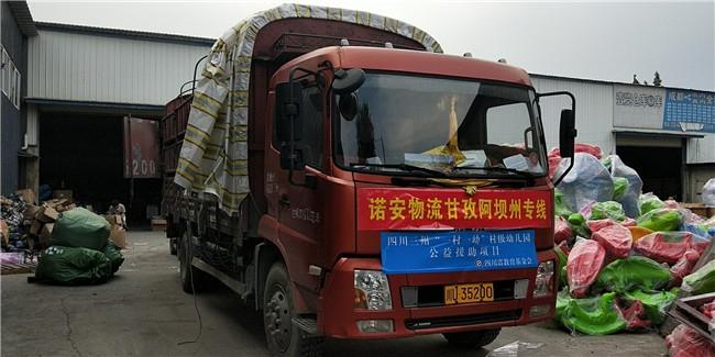 北京到四川松潘物流专线-货运公司