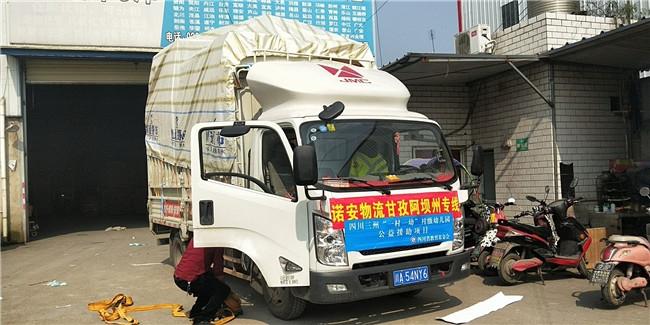 北京到四川得荣货运公司