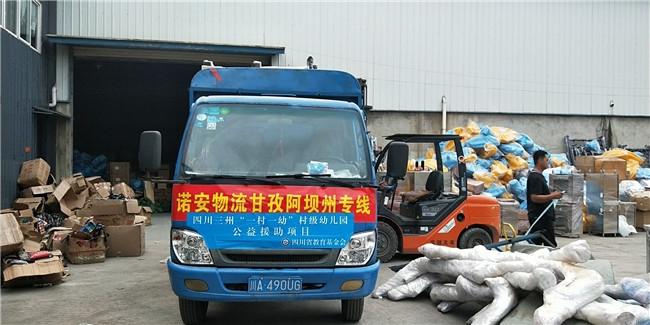 上海发货到四川得荣物流专线公司