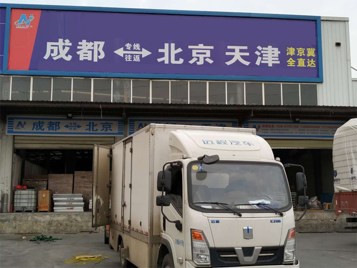 成都到北京物流货运公司