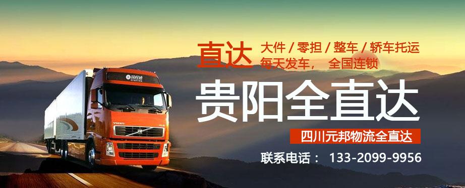 成都到贵阳物流专线,货运,快运,快递,运输,货运