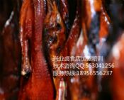 培训卤菜做法红皮鸭加盟熟食配方