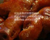 培训卤菜做法酱猪头肉加盟熟食配方
