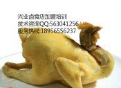 卤菜加盟秘方盐水鸡培训熟食做法