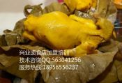 卤菜加盟秘方荷叶鸡培训熟食做法