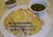熟食培训白斩鸡秘方加盟卤菜做法