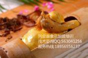 熟食培训竹筒鸡秘方加盟卤菜做法